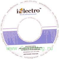 Автоматические выключатели и УЗО зарубежных производителей. Справочник 2008 на CD