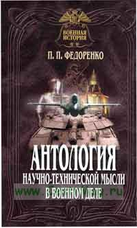 Антология научно-технической мысли в военном деле