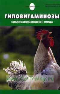 Гиповитаминозы сельскохозяйственной птицы. методические указания для слушателей ФПК, студентов факультетов ветеринарной медицины и зоотехнии и специалистов фермерских и приусадебных хозяйств