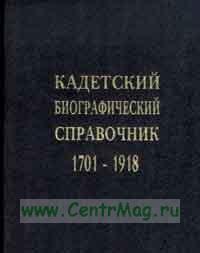 Кадетский биографический справочник 1701-1918 г.г.