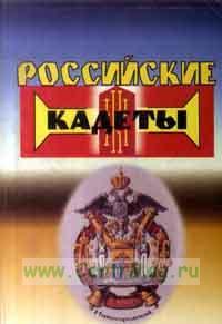 Российские кадеты. Часть 2