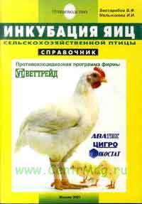 Инкубация яиц сельскохозяйственной птицы. Справочник