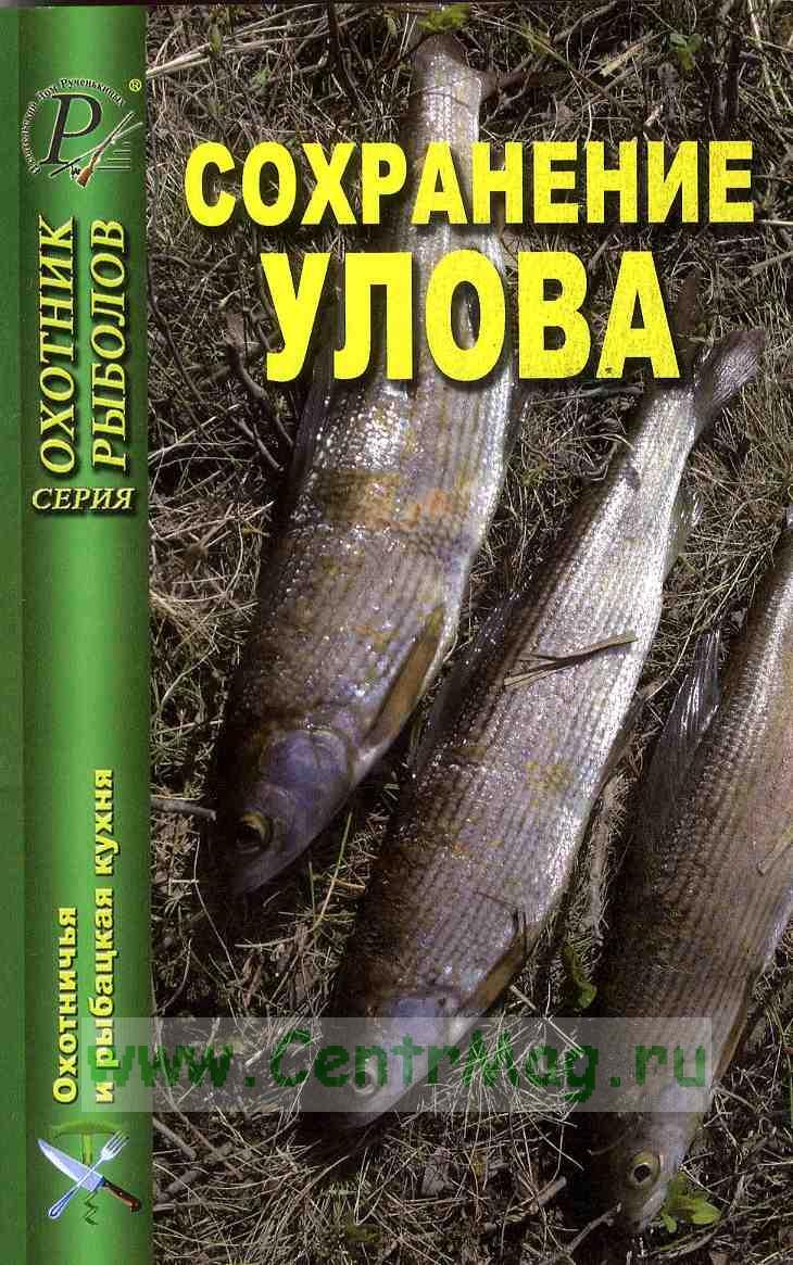 Сохранение улова. Серия Охотник Рыболов