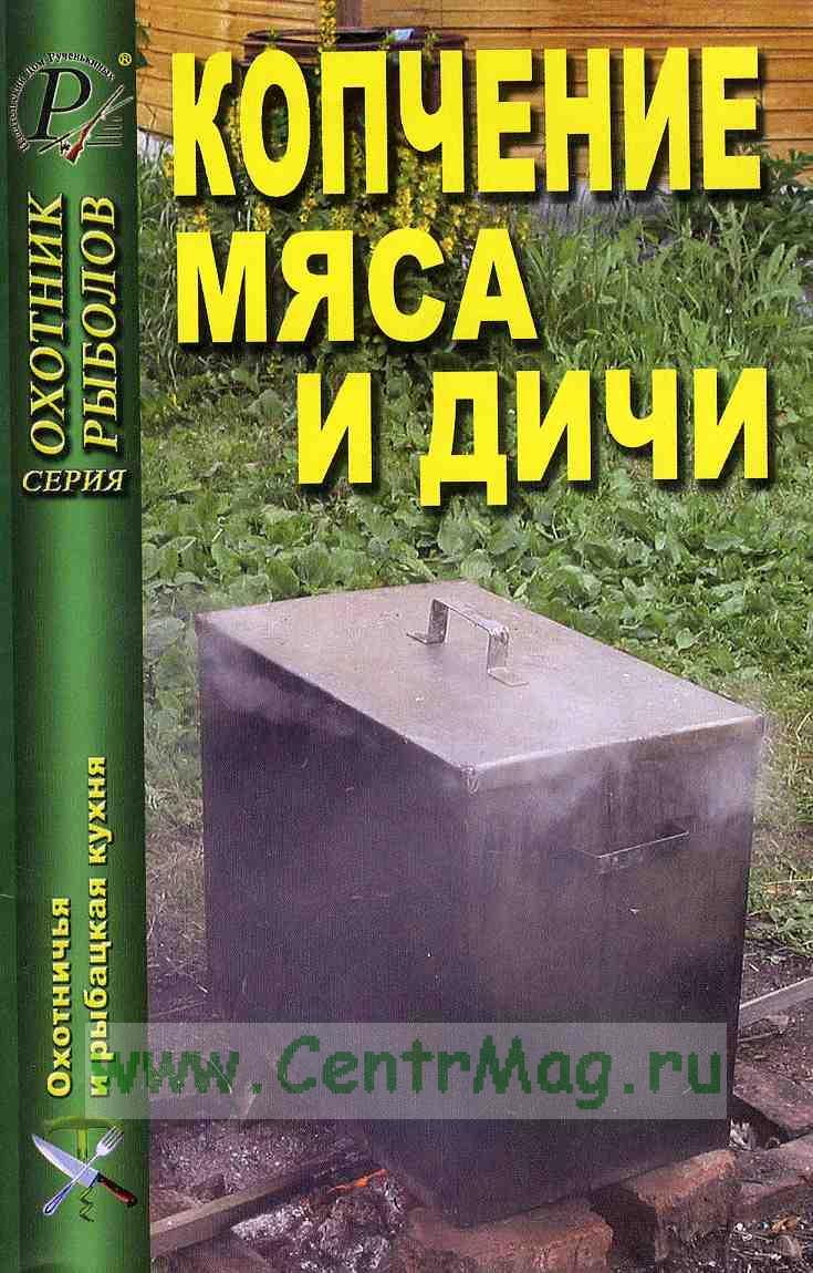 Копчение мяса и дичи. Серия Охотник Рыболов.