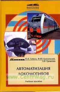 Автоматизация локомотивов. Учебное пособие