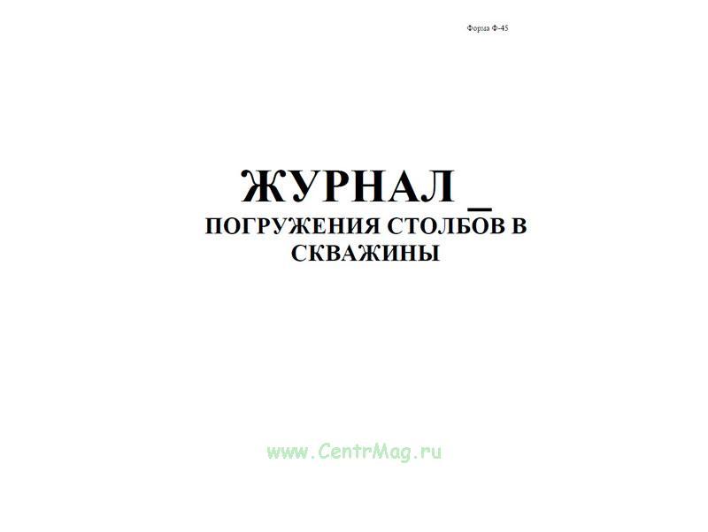 Журнал погружения столбов в скважины Форма Ф-45
