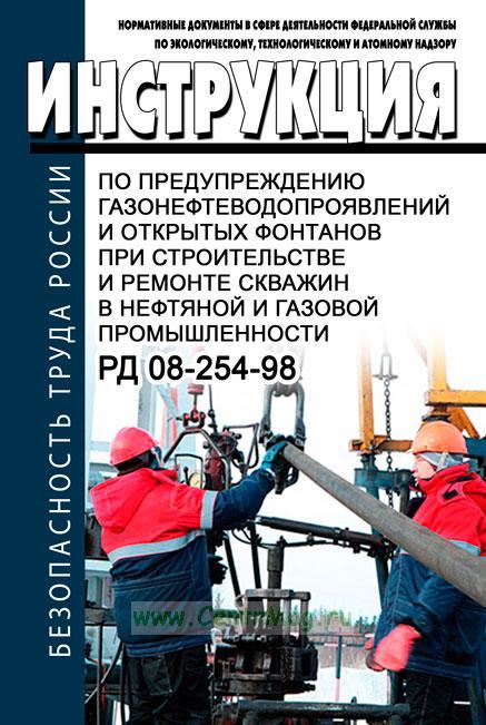 РД 08-254-98  Инструкция по предупреждению газонефтеводопроявлений и открытых фонтанов при строительстве и ремонте скважин в нефтяной и газовой промышленности 2019 год. Последняя редакция