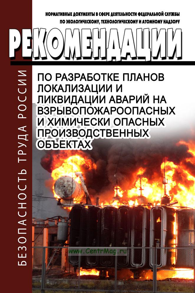 Рекомендации по разработке планов локализации и ликвидации аварий на взрывопожароопасных и химически опасных производственных объектах 2019 год. Последняя редакция