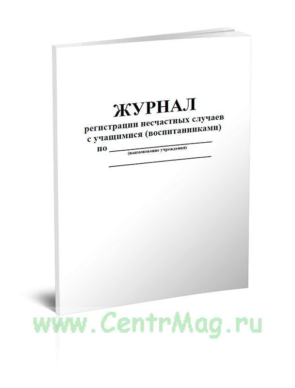 Журнал регистрации несчастных случаев с учащимися (воспитанниками)