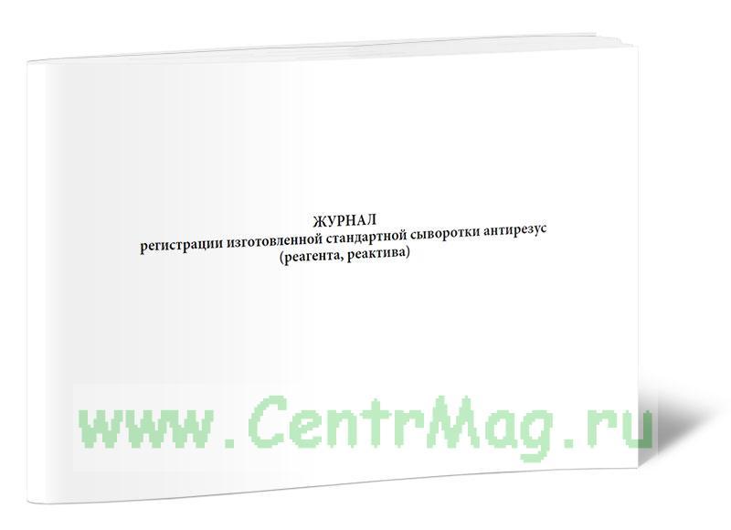Журнал регистрации изготовленной стандартной сыворотки антирезус (реагента, реактива) Форма 432/у