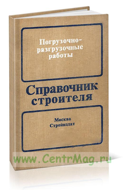 Справочник строителя (Погрузочно-разгрузочные работы)
