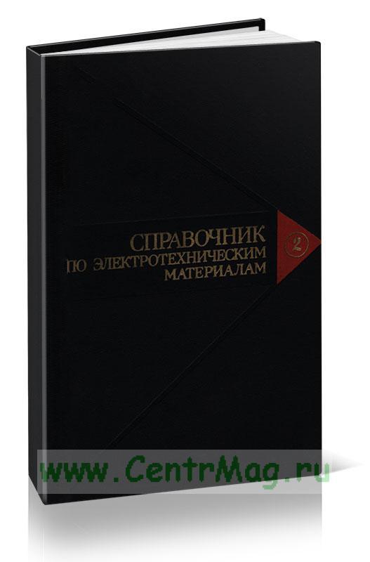 Справочник по электротехническим материалам. Том 2
