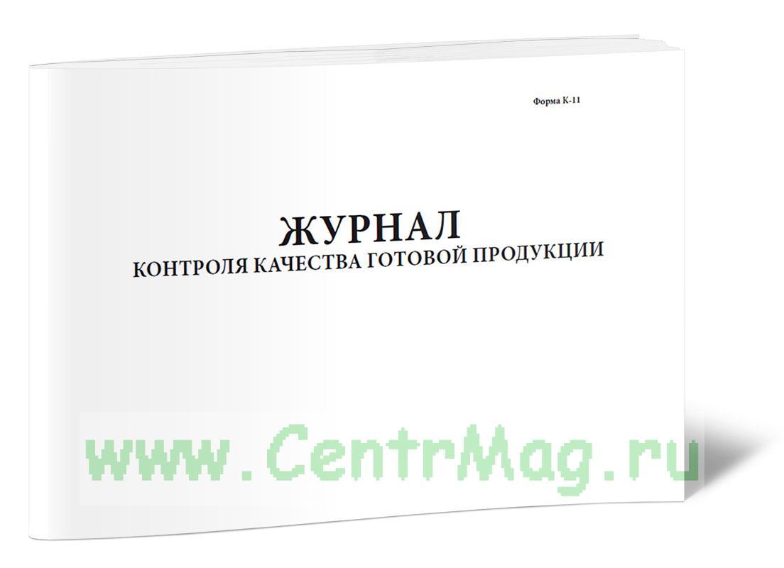 Журнал контроля качества готовой продукции, форма К-11
