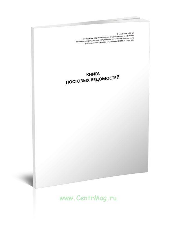 Книга постовых ведомостей