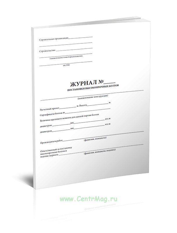 Журнал постановки высокопрочных болтов (Форма Ф-59)