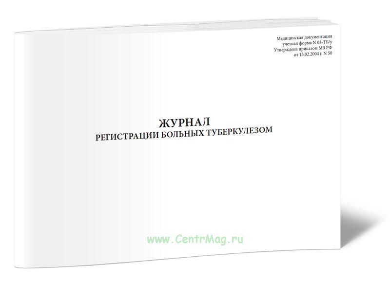 Журнал регистрации больных туберкулезом 03-ТБ/у
