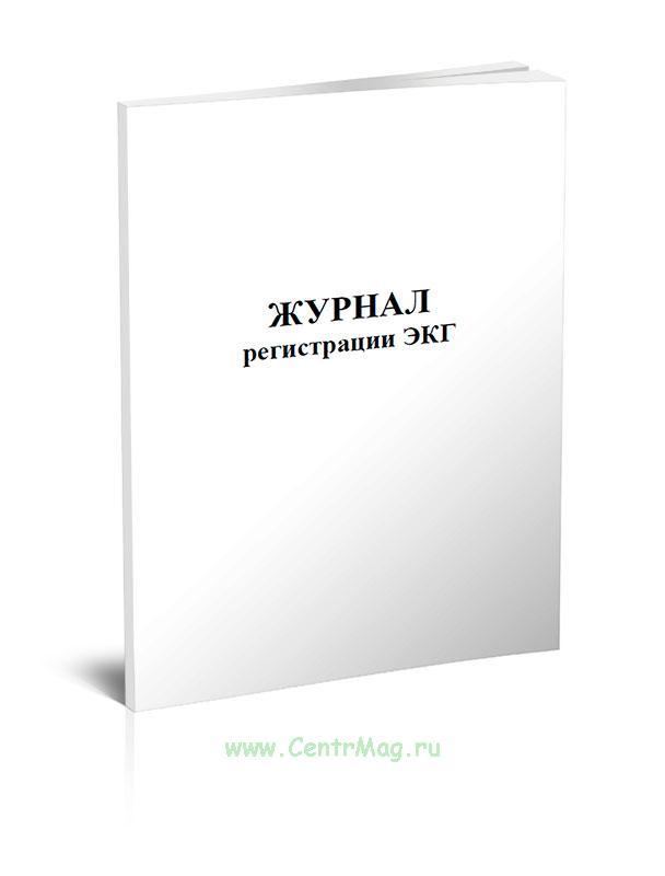 Журнал регистрации ЭКГ