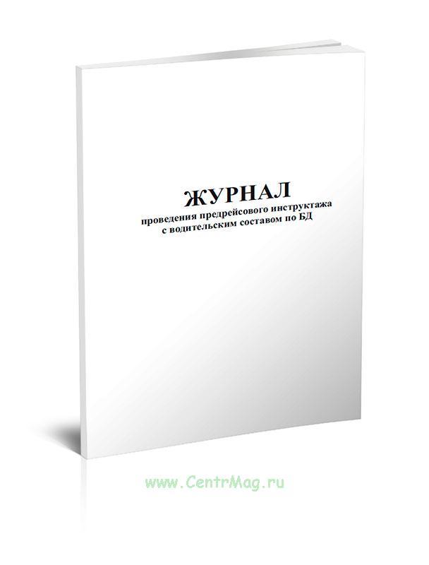 Журнал проведения предрейсового инструктажа с водительским составом по БД