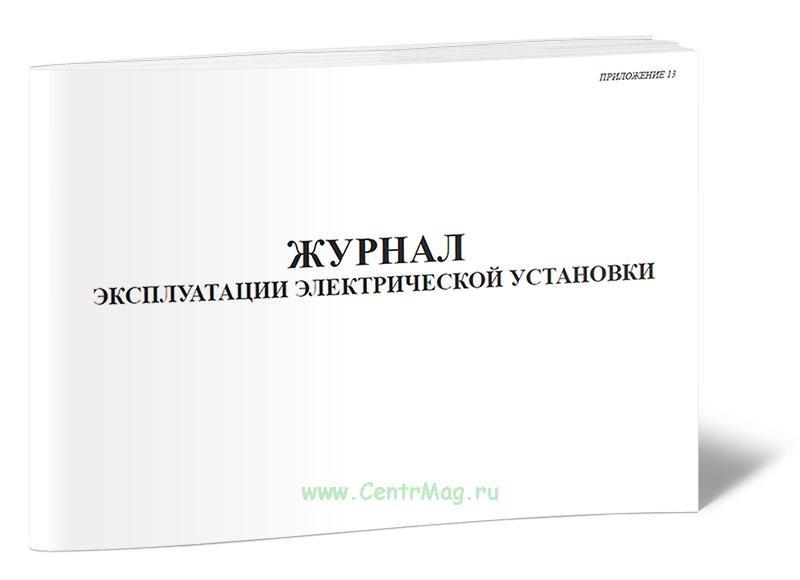 Журнал эксплуатации электрической установки