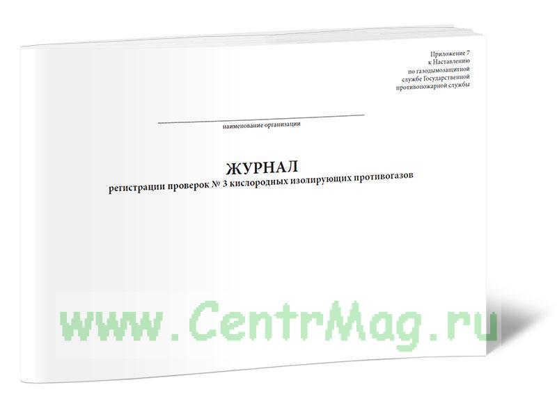 Журнал регистрации проверок № 3 кислородных изолирующих противогазов
