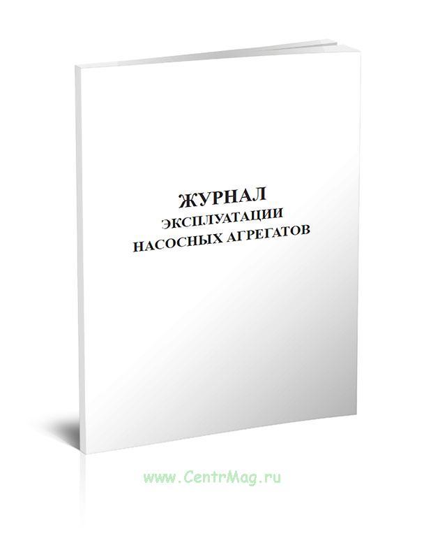 Журнал эксплуатации насосных агрегатов