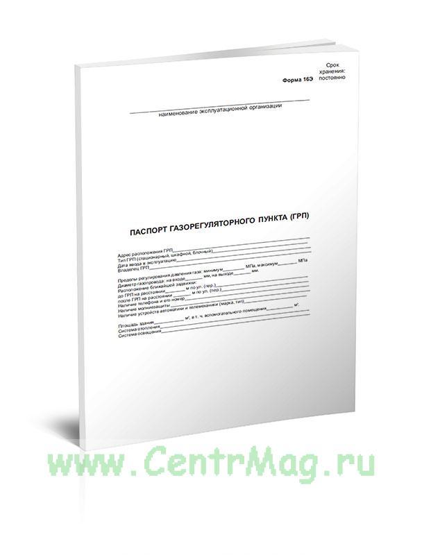 Паспорт газорегуляторного пункта (ГРП) (форма 16Э)