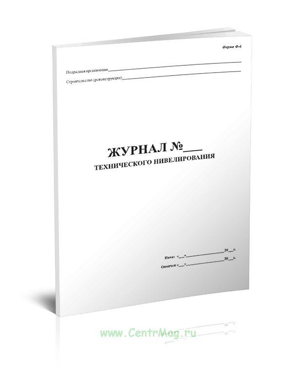 Журнал технического нивелирования (Форма Ф-6)