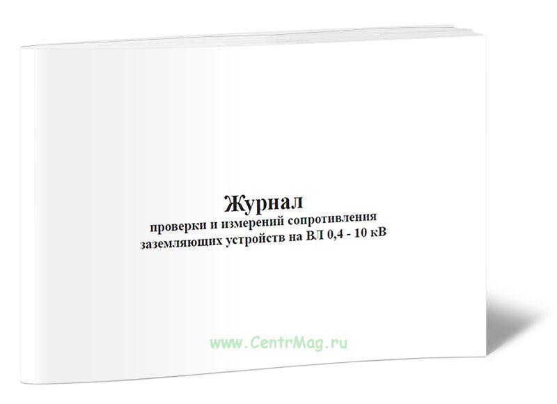 Журнал проверки и измерений сопротивления заземляющих устройств на ВЛ 0,4-10 кВ (Форма 12-Э)