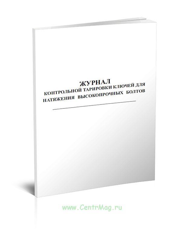 Журнал контрольной тарировки ключей для натяжения высокопрочных болтов (Форма Ф-60)