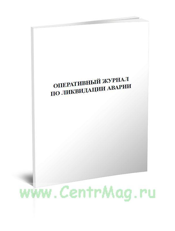 Оперативный журнал по ликвидации аварии