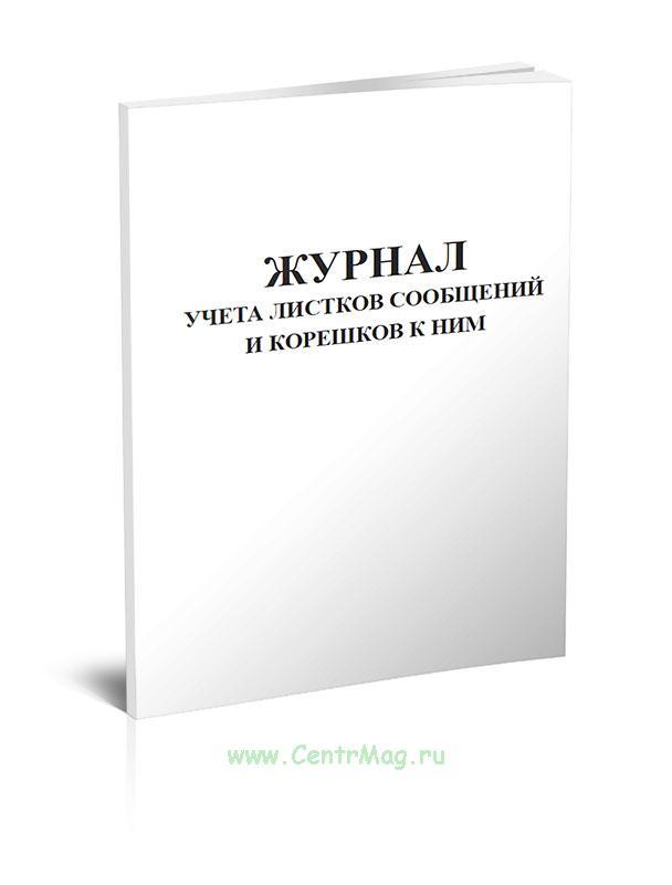 Журнал учета листков сообщений и корешков к ним