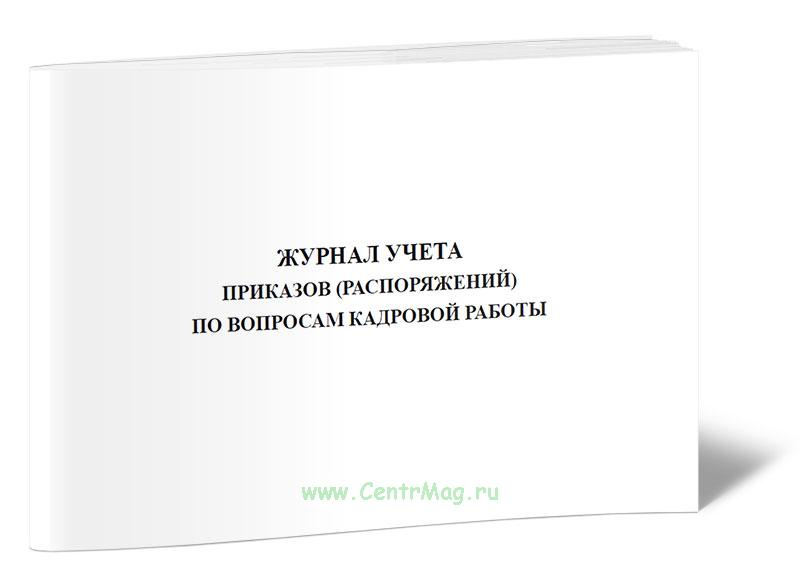 Журнал учета приказов (распоряжений) по вопросам кадровой работы