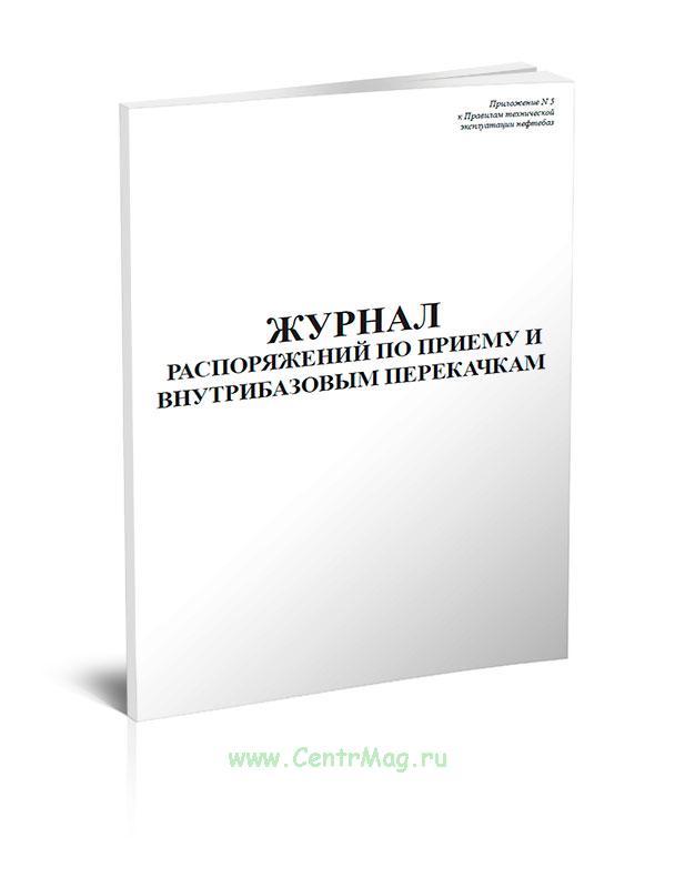 Журнал распоряжений по приему и внутрибазовым перекачкам