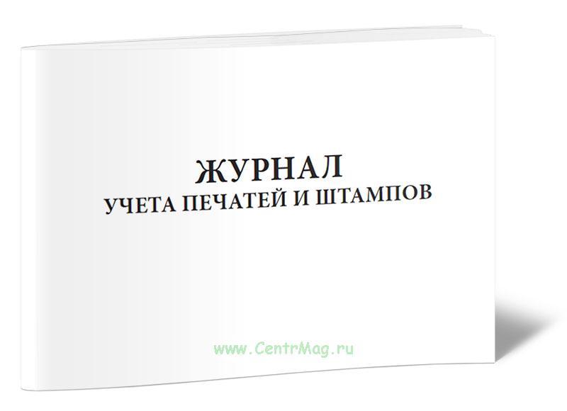 Журнал учета печатей и штампов