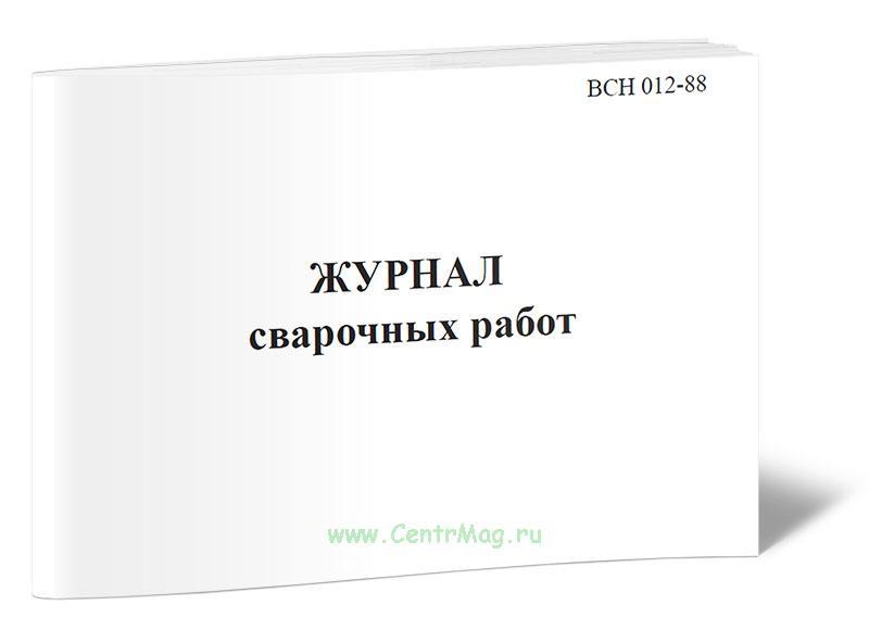 Журнал сварочных работ (ВСН 012-88)
