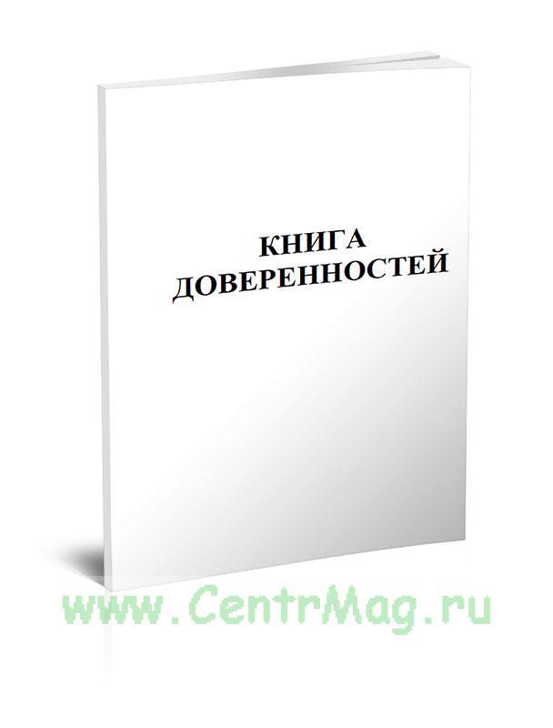 Книга доверенностей