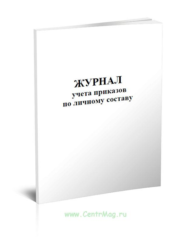 Журнал учета приказов по личному составу