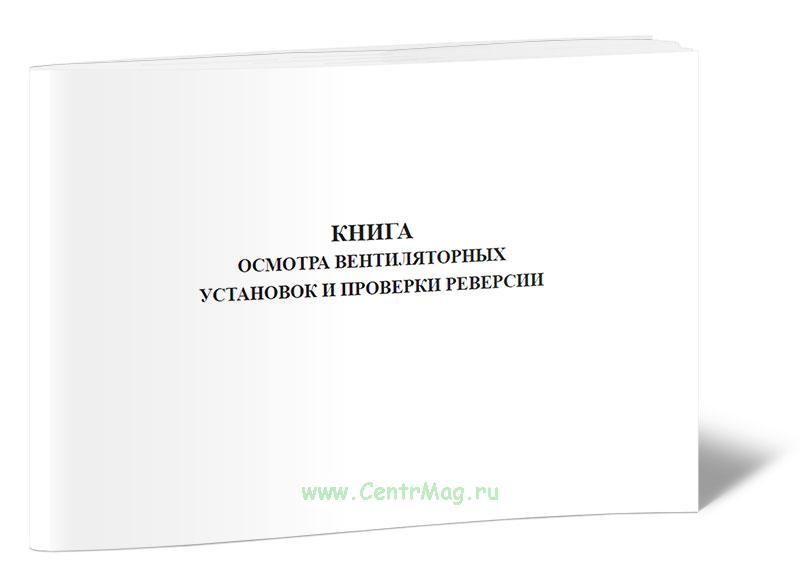 Книга осмотра вентиляторных установок и проверки реверсии