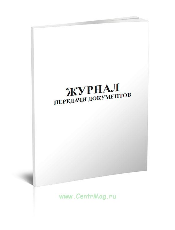 Журнал передачи документов
