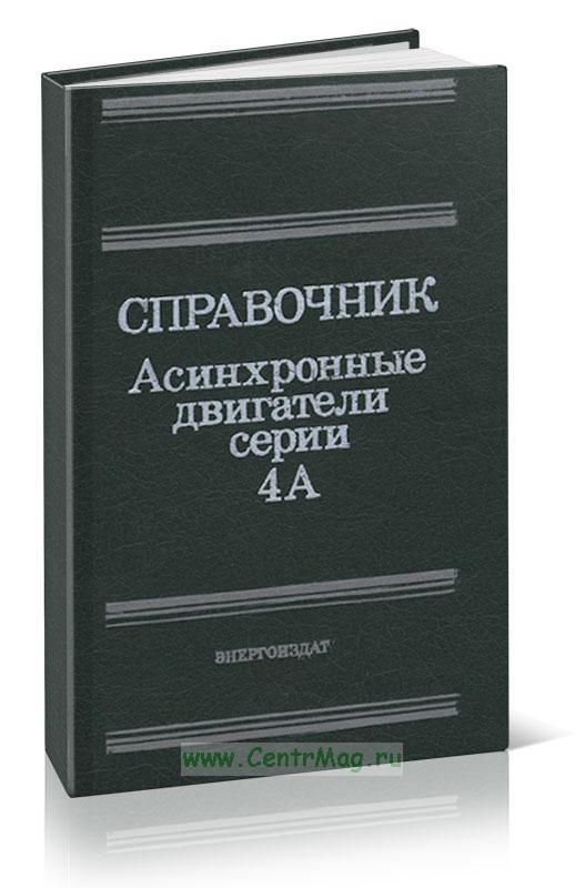 Асинхронные двигатели серии 4А: Справочник