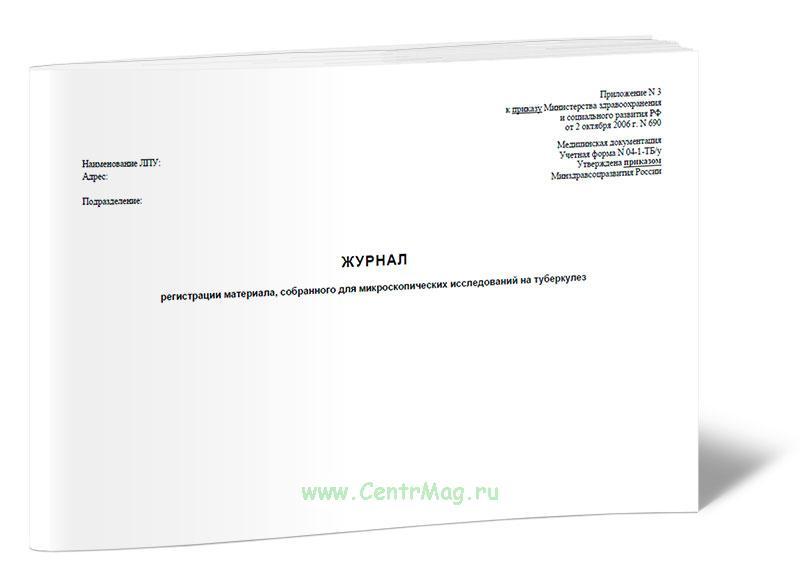 Журнал регистрации диагностического материала, собранного для микроскопических исследований на туберкулез (Форма № 04-1-ТБ/у)