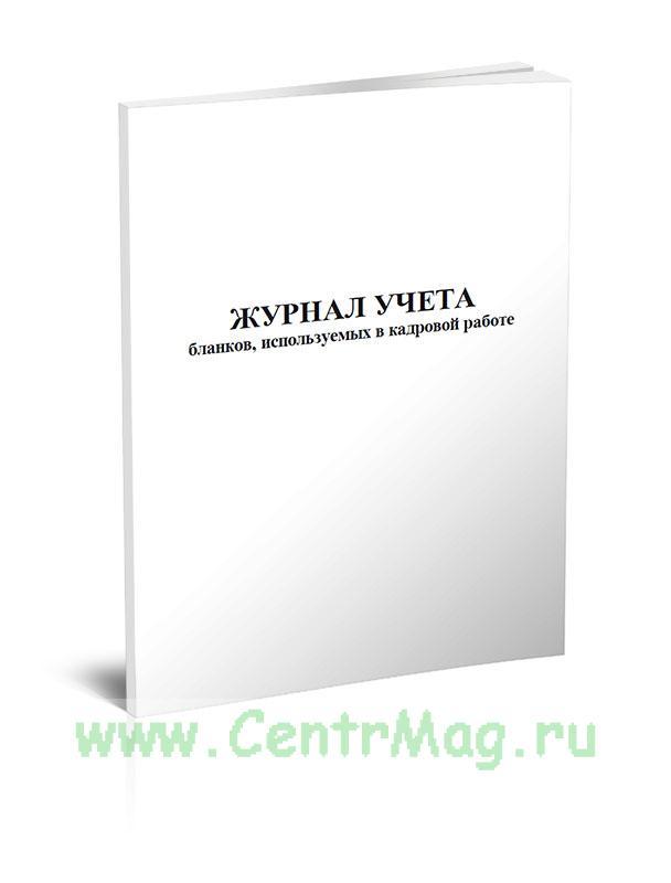 Журнал учета бланков, используемых в кадровой работе