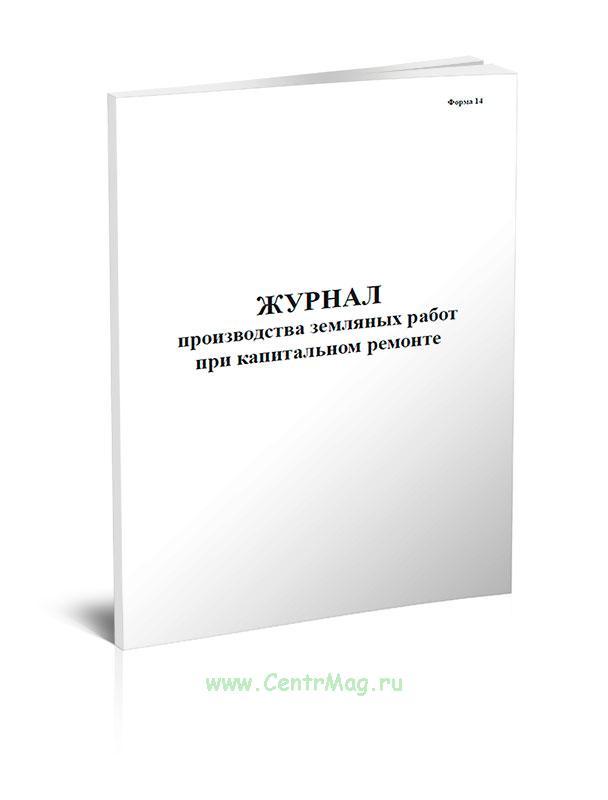 Журнал производства земляных работ при капитальном ремонте (Форма 14)