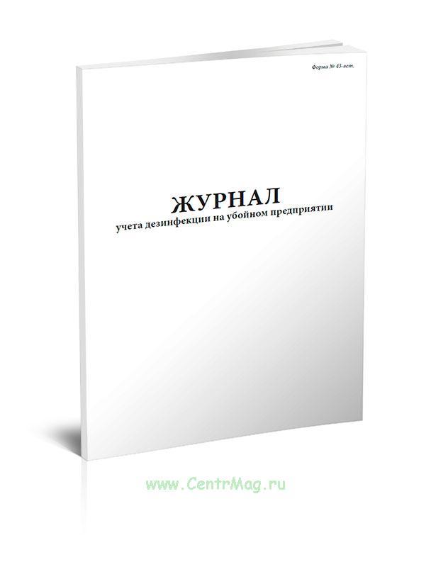 Журнал учета дезинфекции на убойном предприятии (Форма № 43-вет)
