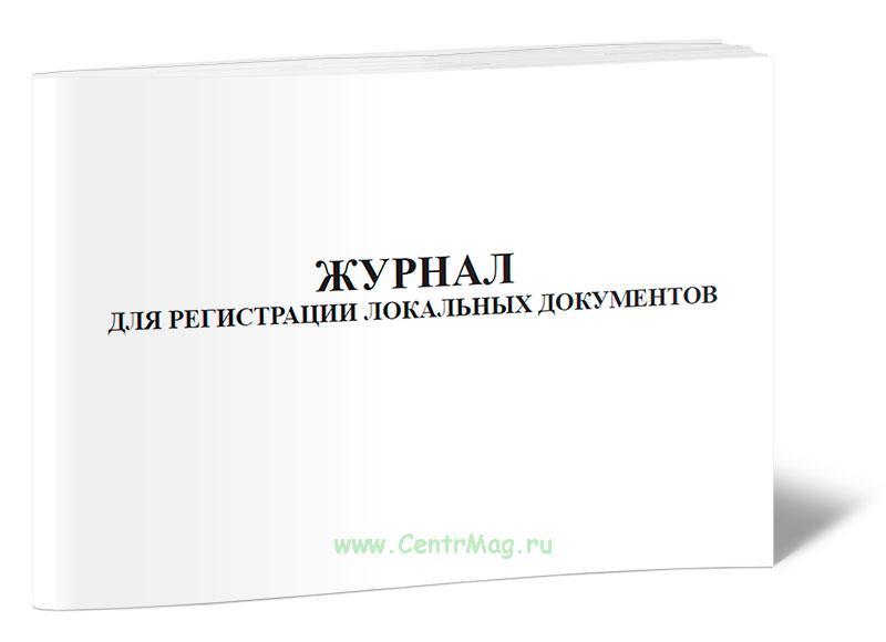 Журнал для регистрации локальных документов