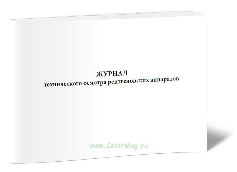 Журнал технического осмотра рентгеновских аппаратов