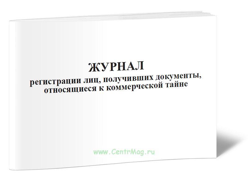 Журнал регистрации лиц, получивших документы, относящиеся к коммерческой тайне