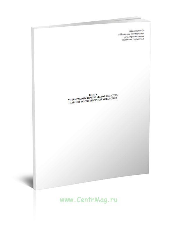Книга учета работы и результатов осмотра главной вентиляторной установки