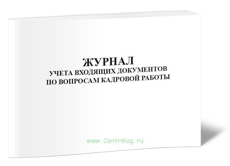 Журнал учета входящих документов по вопросам кадровой работы
