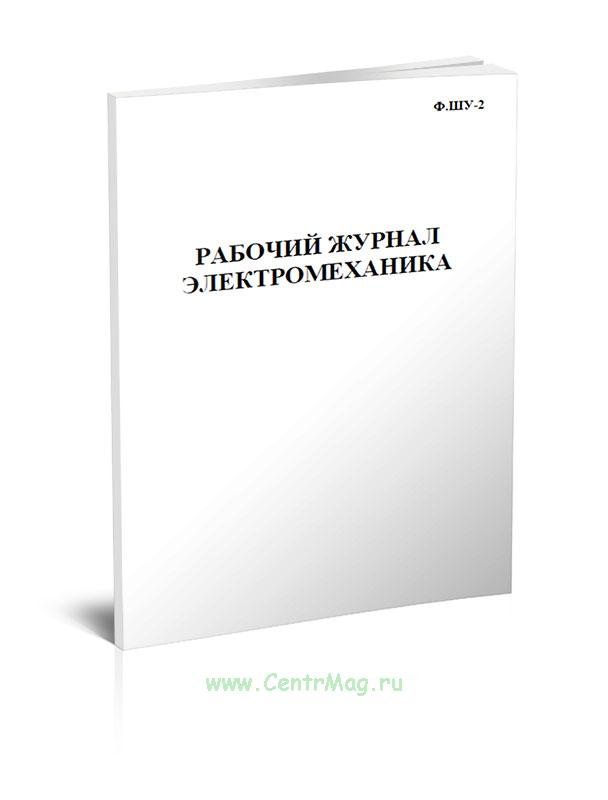 Рабочий журнал электромеханика. Форма ШУ-2